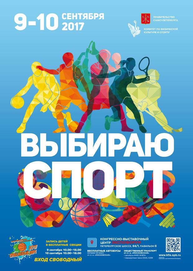 Выставка «Выбираю спорт»